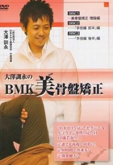 bikyaku-seitai-dvd-2