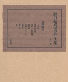 noguchiseiyashosakushuu-1-2