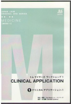 tommyers-clincalapplication