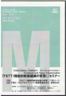 fstt-kinoutekinanbusosiki-dvd10