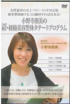 onoderatomomi-shinkeiraku-dvd