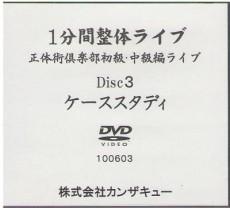 seitaijutuclub-casestudy-dvd