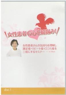 joseikanjanokokoro-dvd