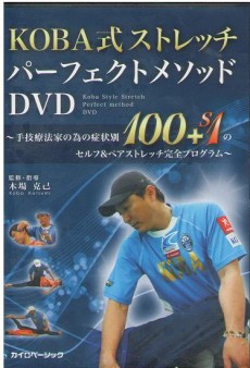 kobashikistreachi-dvd