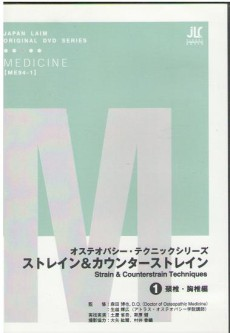 osuteopasy-straincounterstrain-dvd