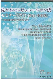 sasakimanipulation-koshi-dvd
