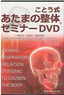 kotoushiki-dvd