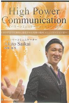 highpowercommunication-dvd