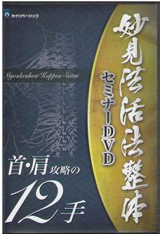 myoukenhou-kubikata-dvd