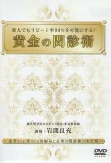 ougonnomonishin-dvd