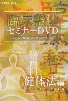 rinshouseitai-kentaihou-dvd