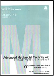 adbancedmyofascial-dvd