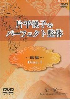 katahiraetuko-perfectseitai-dvd1