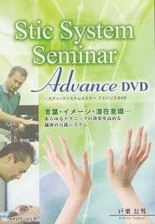 sticsystemseminar-advance-dvd
