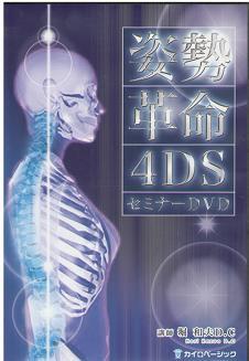 shiseikakumei-dvd