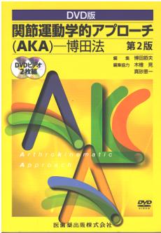 kansetuundougaku-aka-dvd