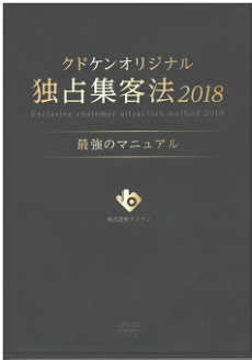 kudoken2018