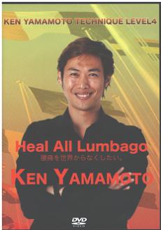 kenyamamoto-level4