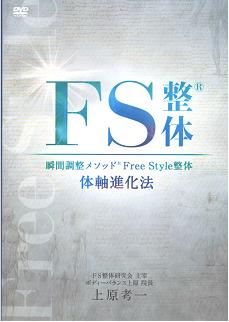 fs-seitai