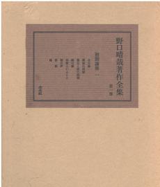 noguchiseiyashosakushuu-1