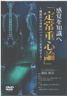 kankakuochishikue-teijoujuushinron